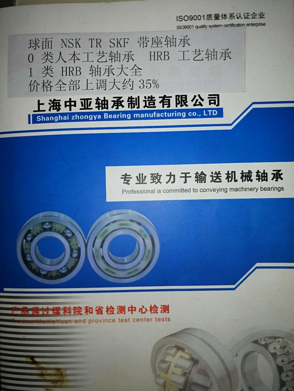 中亚轴承制造有限公司